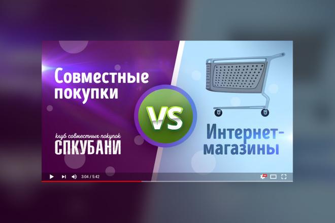 Грамотная обложка превью видеоролика, картинка для видео YouTube Ютуб 36 - kwork.ru