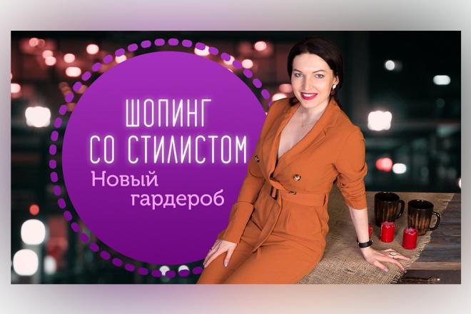 Сделаю превью для видеролика на YouTube 91 - kwork.ru