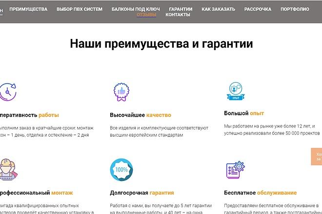Создание сайта - Landing Page на Тильде 111 - kwork.ru
