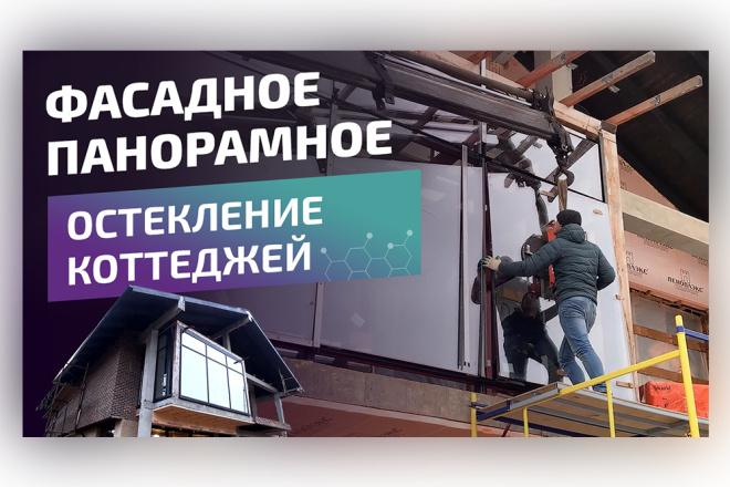 Сделаю превью для видеролика на YouTube 61 - kwork.ru