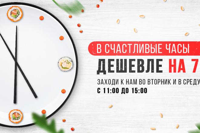 Сделаю 1 баннер статичный для интернета 12 - kwork.ru