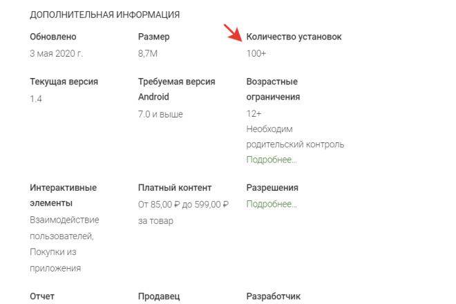 100 установок приложения в Play Market 1 - kwork.ru