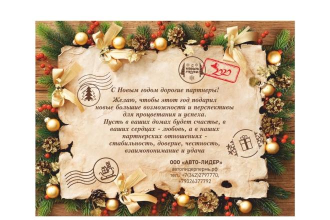 Сделаю открытку 47 - kwork.ru
