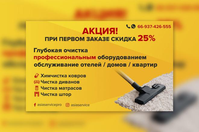 Создам хороший баннер для интернета 18 - kwork.ru