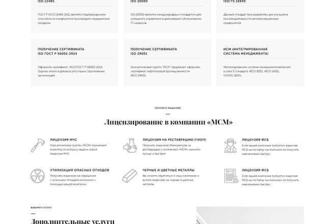 Дизайн любой страницы сайта + бонусы 17 - kwork.ru