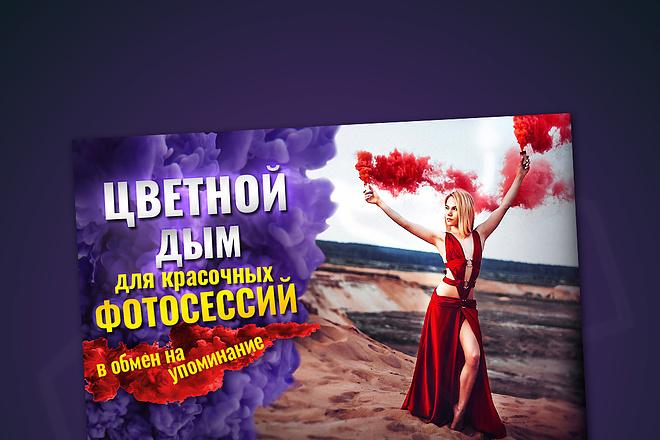 Сочный дизайн креативов для ВК 21 - kwork.ru