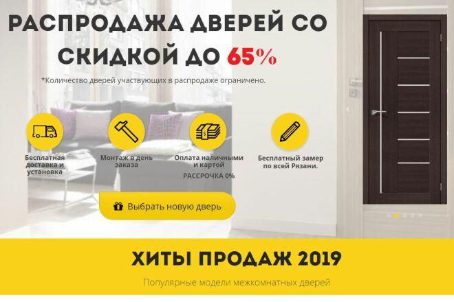 Скопировать Landing page, одностраничный сайт, посадочную страницу 32 - kwork.ru