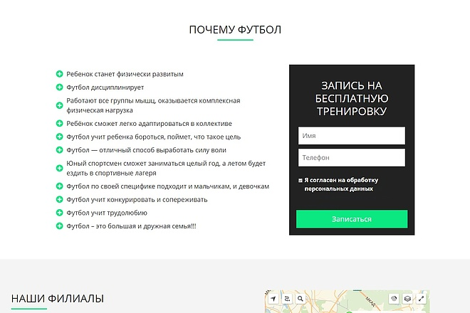 Сайт под ключ. Landing Page. Backend 158 - kwork.ru