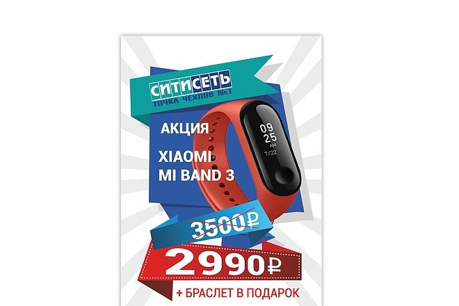 Дизайн для наружной рекламы 121 - kwork.ru