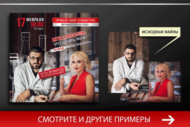 Баннер, который продаст. Креатив для соцсетей и сайтов. Идеи + 75 - kwork.ru