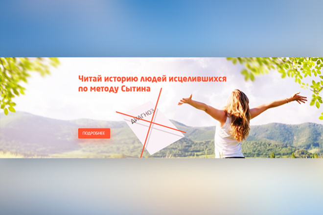 Нарисую слайд для сайта 11 - kwork.ru