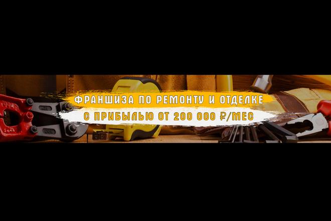Обложка превью для видео YouTube 39 - kwork.ru