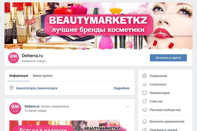 Оформлю группу ВК - обложка, баннер, аватар, установка 3 - kwork.ru