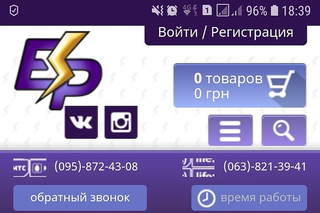 Конвертирую Ваш сайт в Android приложение 38 - kwork.ru