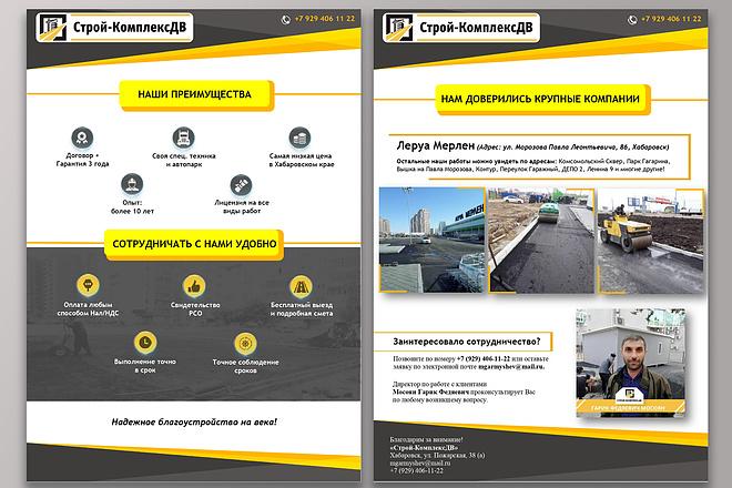 Яркий дизайн коммерческого предложения КП. Премиум дизайн 79 - kwork.ru