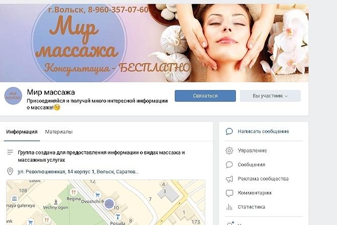 Дизайн для социальных сетей 5 - kwork.ru