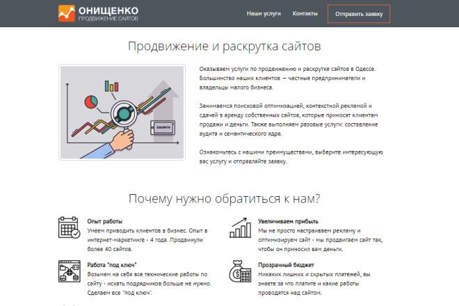 WordPress - натяжка с верстки HTML 15 - kwork.ru