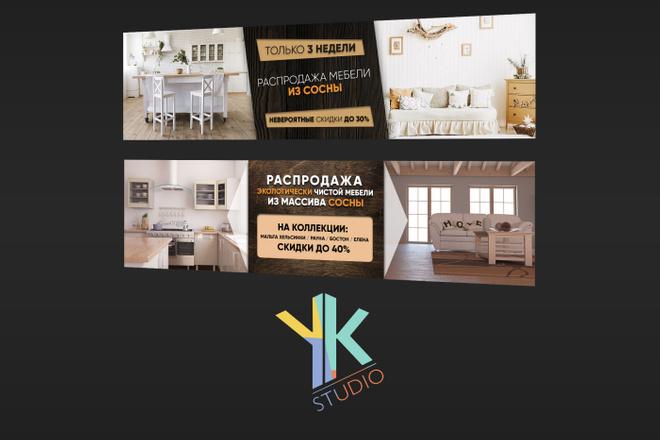 Продающие баннеры для вашего товара, услуги 19 - kwork.ru