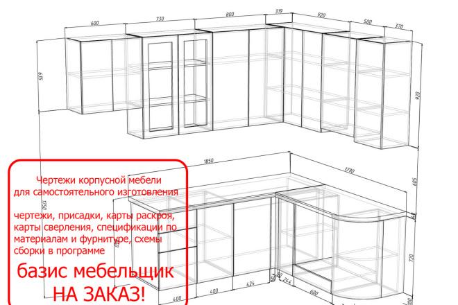 Конструкторская документация для изготовления мебели 21 - kwork.ru