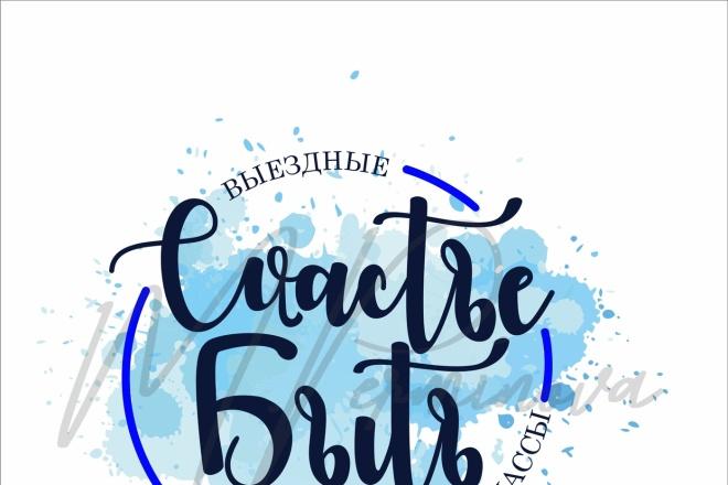 Разработка логотипа 4 - kwork.ru