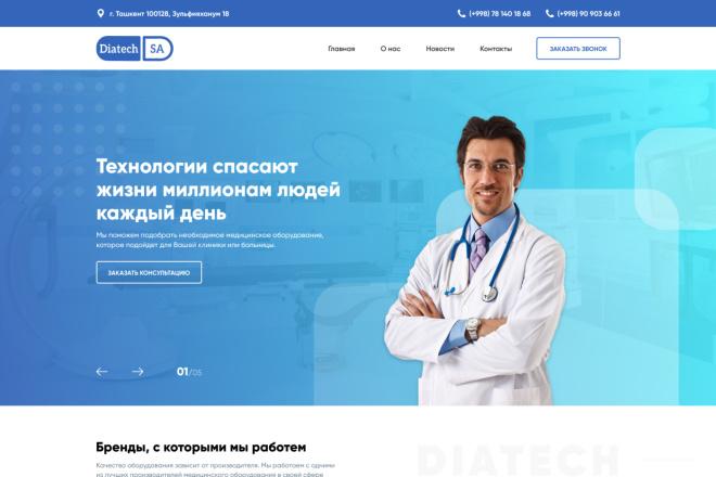 Дизайн сайтов в Figma. Веб-дизайн 3 - kwork.ru