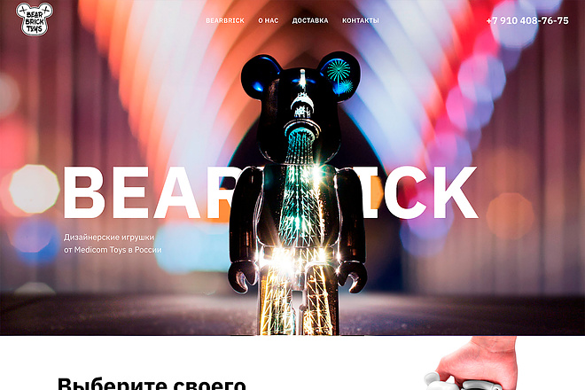 Лендинг на Tilda 13 - kwork.ru