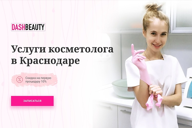 Лендинг на Tilda 10 - kwork.ru
