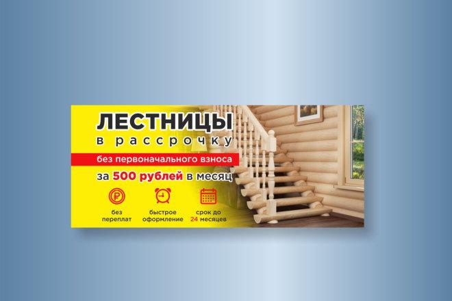 Сделаю запоминающийся баннер для сайта, на который захочется кликнуть 24 - kwork.ru