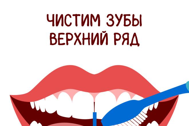 Векторная иллюстрация 34 - kwork.ru