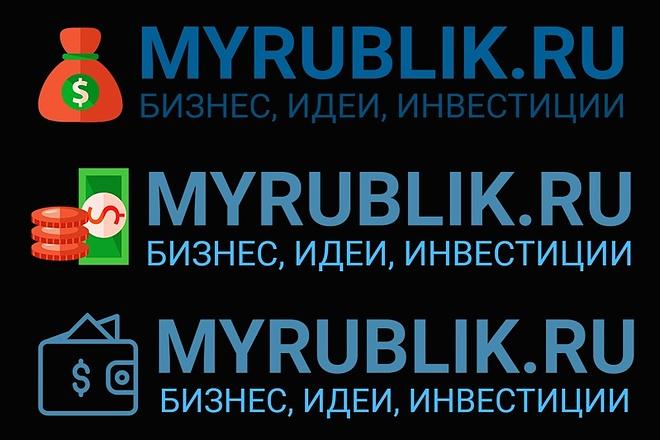 Создание логотипа для сайта 7 - kwork.ru