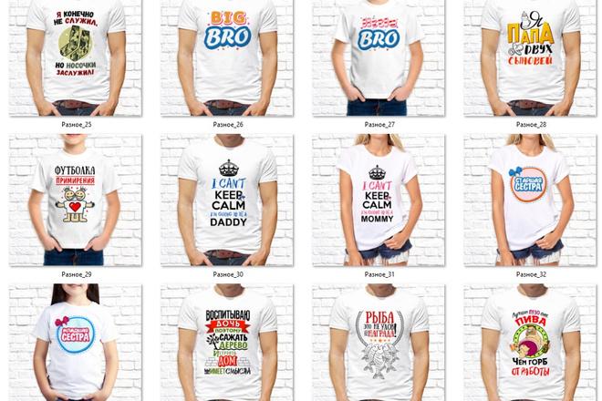 3729 принтов для футболок на русском языке в формате PNG, CDR, JPEG 3 - kwork.ru