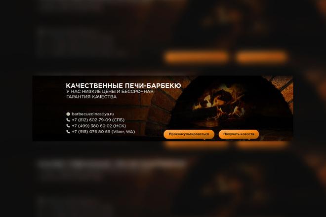 Профессиональное оформление вашей группы ВК. Дизайн групп Вконтакте 45 - kwork.ru