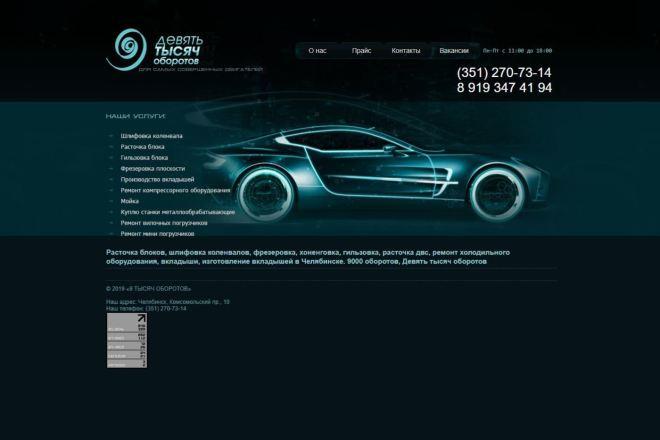 Доделаю html и сss код вашего сайта 3 - kwork.ru
