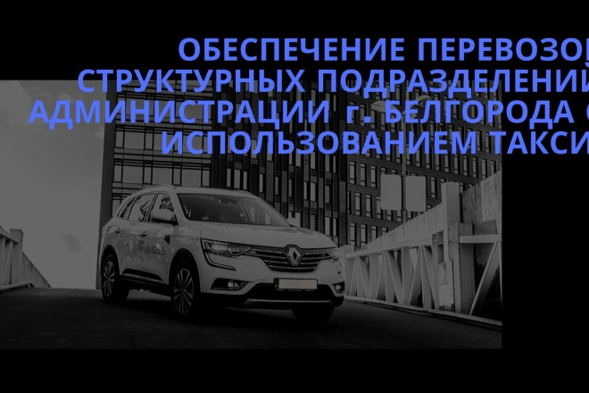Стильный дизайн презентации 84 - kwork.ru