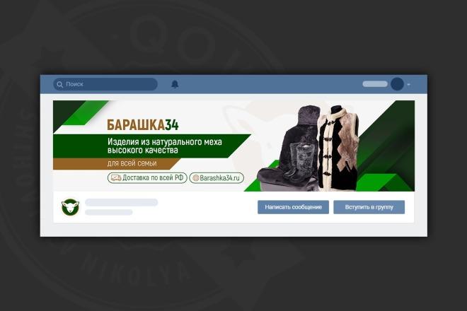 Сделаю оформление Вконтакте для группы 84 - kwork.ru
