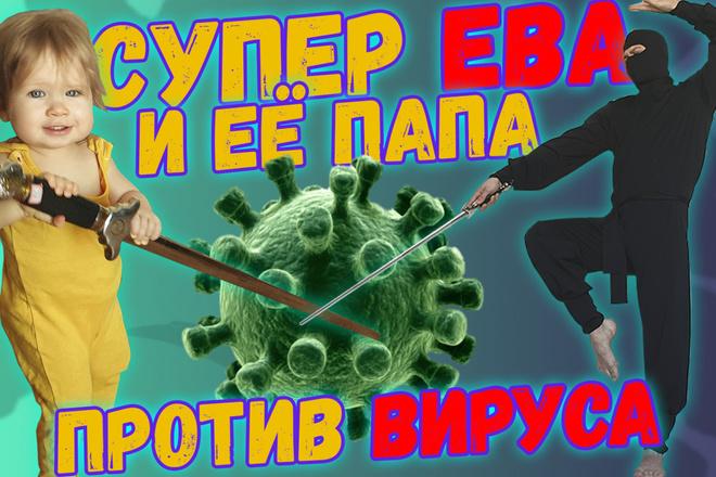 Превью картинка для YouTube 8 - kwork.ru