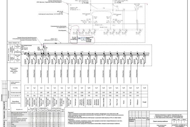 Выполню однолинейную схему электроснабжения 16 - kwork.ru