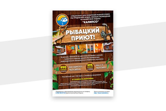 Листовка или флаер 2 варианта 7 - kwork.ru