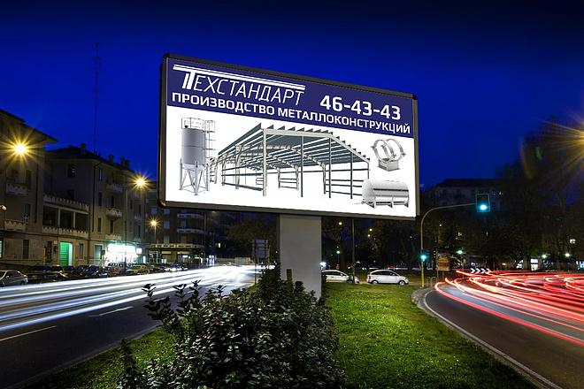 Широкоформатный баннер, качественно и быстро 12 - kwork.ru