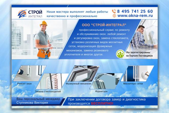 Яркий дизайн коммерческого предложения КП. Премиум дизайн 100 - kwork.ru