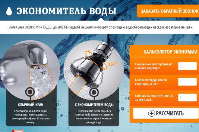 Копия любого landing page с установкой панели управления 3 - kwork.ru