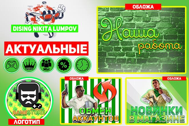 Оформление Инстаграма 56 - kwork.ru