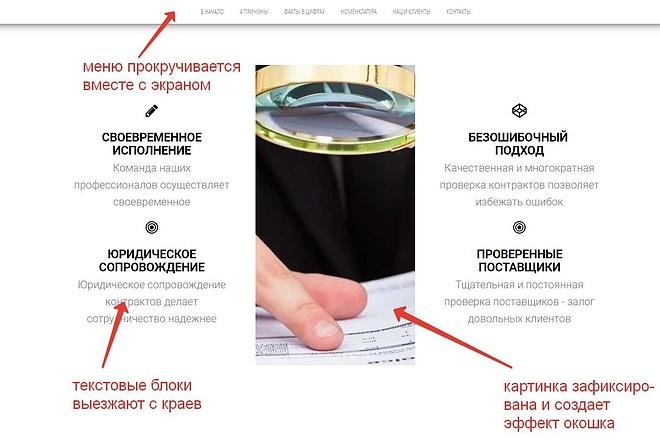 Лендинг для любых целей на Wordpress 45 - kwork.ru