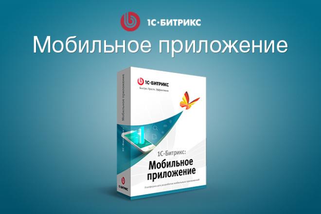 Мобильное приложение под ключ на iOS для магазина Битрикс 1 - kwork.ru