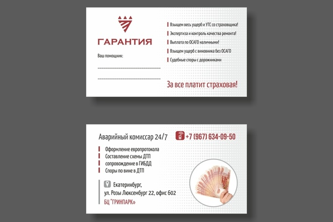 Дизайн визитки 52 - kwork.ru
