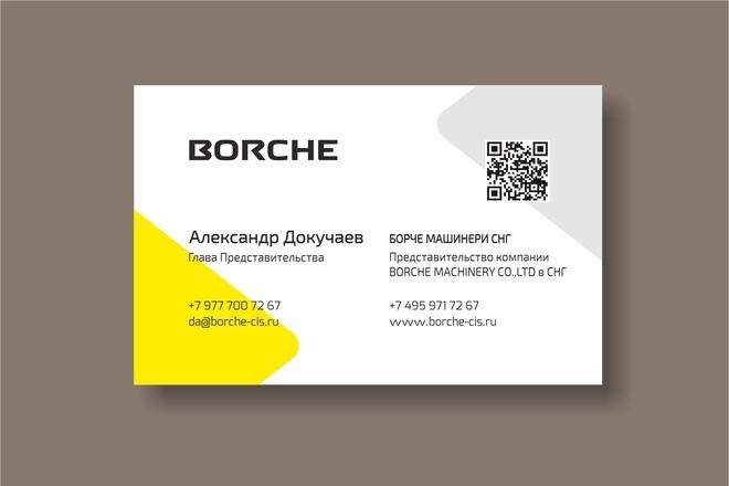 Дизайн визитки 49 - kwork.ru