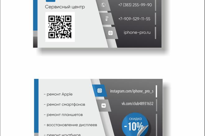 Дизайн визитки 40 - kwork.ru