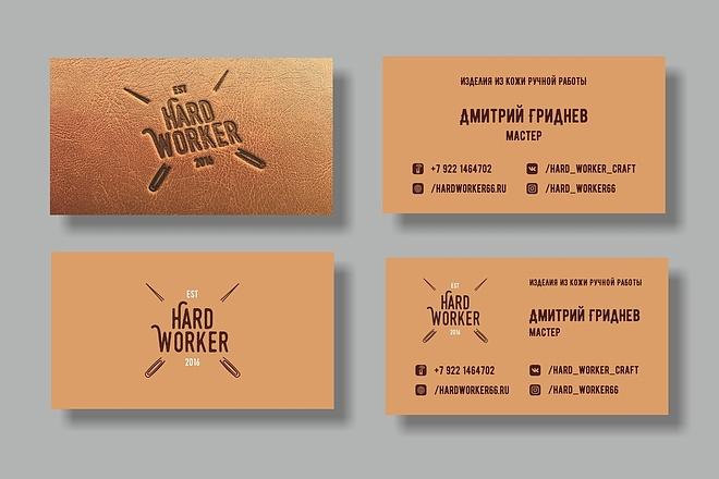 Дизайн визитки 32 - kwork.ru