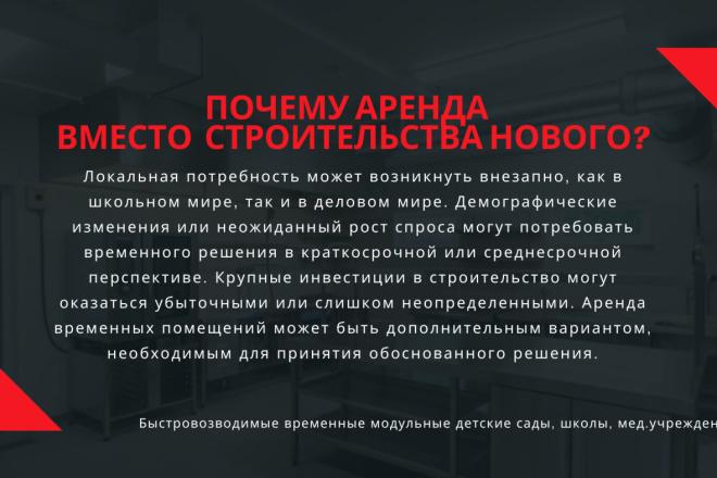 Стильный дизайн презентации 94 - kwork.ru