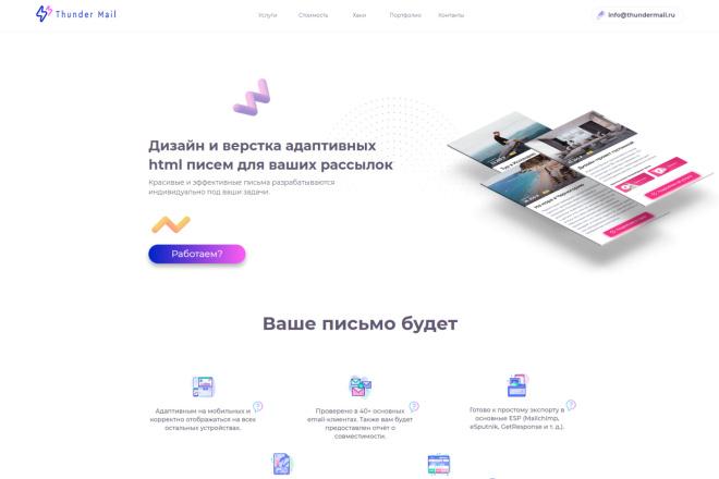 Верстка адаптивного HTML письма для e-mail рассылок 4 - kwork.ru